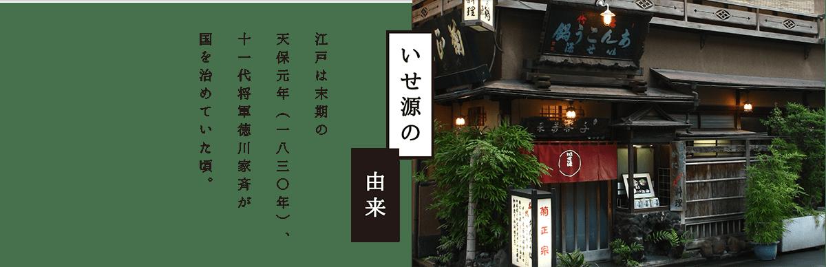いせ源の由来 江戸は末期の天保元年(一八三〇年)、十一代将軍徳川家斉が国を治めていた頃。