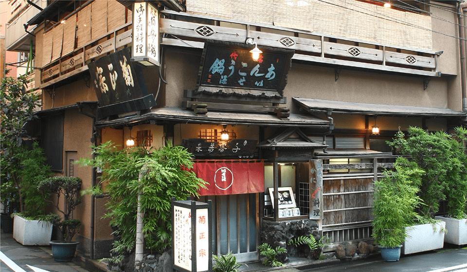昭和5年築 東京都選定歴史的建造物